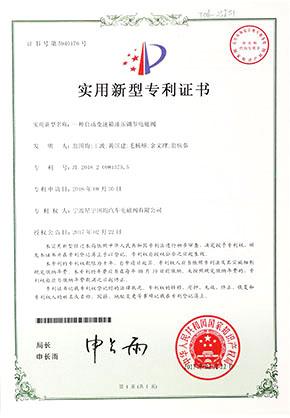 实用新型专利证书(自动变速箱油压调节电磁阀)