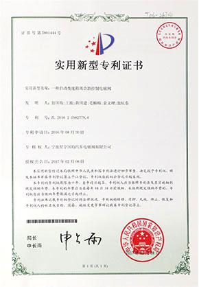 实用新型专利证书(自动变速箱离合器控制电磁阀)