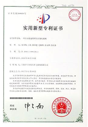 实用新型专利证书(自动变速箱档位控制电磁阀)