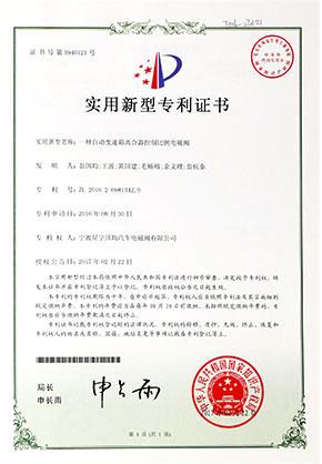 实用新型专利证书(自动变速箱离合器控制比例电磁阀)