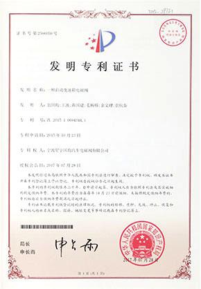实用新型专利证书(两位三通开关电磁阀)