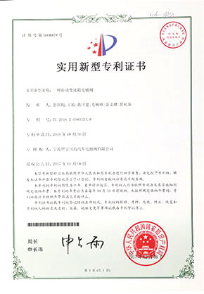 实用新型专利证书(自动变速箱电磁阀)