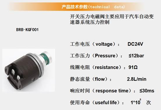 4WG200采埃孚变速箱电磁阀技术参数